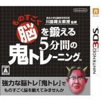 ものすごく脳を鍛える5分間の鬼トレーニング(川島教授監修) 〔 3DS ソフト 〕《 中古 ゲーム 》