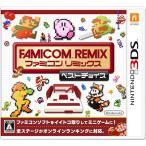 ファミコン リミックス ベストチョイス 3DS ソフト CTR-P-BFRJ / 中古 ゲーム