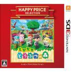 とびだせ どうぶつの森 ハッピープライスセレクション 3DS ソフト CTR-2-EGDJ / 中古 ゲーム