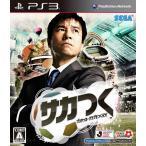 サカつく プロサッカークラブをつくろう 〔 PS3 ソフト 〕《 中古 ゲーム 》