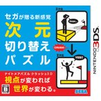 ナイトメアパズル クラッシュ3D 〔 3DS ソフト 〕《 中古 ゲーム 》