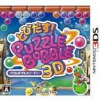 とびだす パズルボブル 3D 〔 3DS ソフト 〕《 中古 ゲーム 》