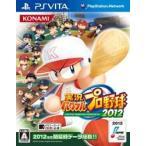 実況パワフルプロ野球2012 PSVita ソフト VLJM-35012 / 中古 ゲーム