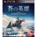 蒼の英雄 Birds of Steel 〔 PS3 ソフト 〕《 中古 ゲーム 》