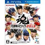 プロ野球スピリッツ2013 PSVita ソフト VLJM-35029 / 中古 ゲーム