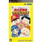 桃太郎電鉄タッグマッチ 友情・努力・勝利の巻! 『廉価版』 PSP ソフト MH051440 / 中古 ゲーム