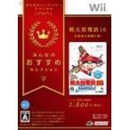 桃太郎電鉄16 北海道大移動の巻 『廉価版』 Wii ソフト RVL-P-RMTJ / 中古 ゲーム