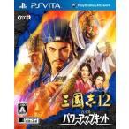 三国志12 with パワーアップキット PSVita ソフト VLJM-30051 / 中古 ゲーム