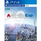 A列車で行こうExp. ( エクスプレス ) PS4 ソフト PLJM-16034 / 中古 ゲーム