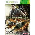 エースコンバット アサルト ホライゾン - Xbox360