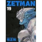 ZETMAN 19 桂正和 /古本
