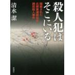 殺人犯はそこにいる 隠蔽された北関東連続幼女誘拐殺人事件 清水潔 /古本