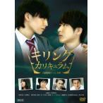 新品/DVD/キリング・カリキュラム 人狼処刑ゲーム 序章 米原幸佑