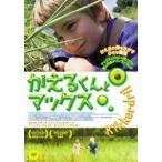 新品/DVD/かえるくんとマックス ニーノ・デン・ブレイヴ