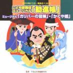 新品/CD/2014年ビクター発表会ベスト 5::こども歌舞伎ミュージカル「勧進帳」他2曲 (教材)