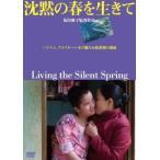 新品/DVD/沈黙の春を生きて (邦画)