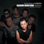 新品/CD/GREAT SONGS of COOLS 村山一海 SELECTION 〜Mr.ハーレー・ダビッドソン〜 クールス