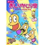 新品/DVD/アニメ おしりかじり虫 かじり屋、本日開店!? うるまでるび(原案、キャラクターデザイン)