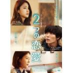 新品/DVD/2つの恋愛 キム・ジェウク
