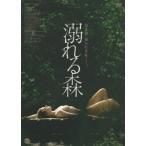 新品/DVD/溺れる森 マグダレーナ・ボチャルスカ