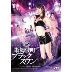 新品/DVD/歌舞伎町ブラックスワン 涼川絢音