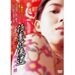 新品/DVD/極妻任侠道 夜叉の舞 嘉門洋子