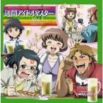 新品/CD/TVアニメ『アイドルマスター XENOGLOSSIA』CDドラマ vol.3 週間アイドルマスター (ドラマCD)