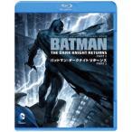 新品/ブルーレイ/バットマン:ダークナイト リターンズ Part 1 フランク・ミラー(原作)
