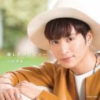 新品/CD/TVアニメ「SUPER LOVERS 2」オープニング・テーマ::晴レ色メロディー 矢田悠祐