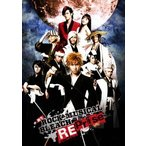 新品/DVD/新生 ROCK MUSICAL BLEACH Reprise 法月康平