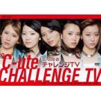 新品/DVD/℃−uteのチャレンジTV ℃−ute
