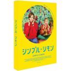 新品/DVD/シンプル・シモン ビル・スカルスガルド