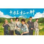新品/DVD/ナポレオンの村 DVD-BOX 唐沢寿明
