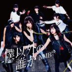 新品/CD/僕以外の誰か NMB48