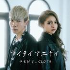CD/アイタイ アエナイ ゆきぽよ&SLOTH