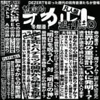 新品/CD/完売音源集-暫定的オカルト週刊誌2- DEZERT