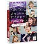 新品/DVD/AKB48 よっしゃぁ〜行くぞぉ〜! in 西武ドーム ダイジェスト盤 AKB48