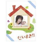 新品/DVD/だいすき!! DVD BOX 香里奈