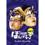 新品/DVD/サンドのぼんやり〜ぬTV Vol.2 『富澤の