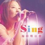 新品/CD/Sing 福田明日香