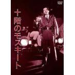 新品/DVD/NIKKATSU COLLECTION 2380::十階のモスキート 内田裕也(出演、脚本、企画)