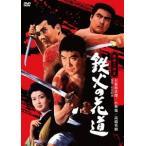新品/DVD/遊侠三国志 鉄火の花道 石原裕次郎