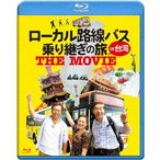 新品/ブルーレイ/ローカル路線バス乗り継ぎの旅 THE MOVIE 太川陽介