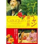 新品/DVD/ゴーギャン タヒチ、楽園への旅 ヴァンサン・カッセル