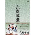 新品/DVD/六指琴魔(ろくしことま) DVD−BOX ニン・チン[寧靜]