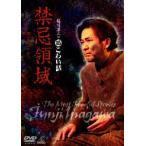 新品/DVD/稲川淳二の超こわい話 禁忌領域 稲川淳二(ストーリーテラー)