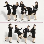 新品/CD/就活センセーション/笑って/ハナモヨウ つばきファクトリー