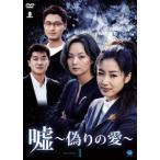新品/DVD/嘘 〜偽りの愛〜 DVD-BOX1 ペ・ジョンオク