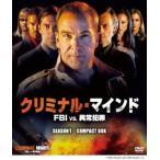 新品/DVD/クリミナル・マインド/FBI vs. 異常犯罪 シーズン1 コンパクト BOX マンディ・パティンキン
