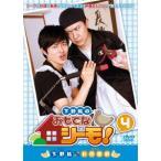 新品/DVD/下野紘のおもてなシーモ! 第4巻 下野紘